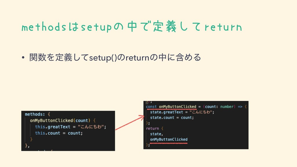methodsはsetupの中で定義してreturn • ؔΛఆٛͯ͠setup()ͷret...