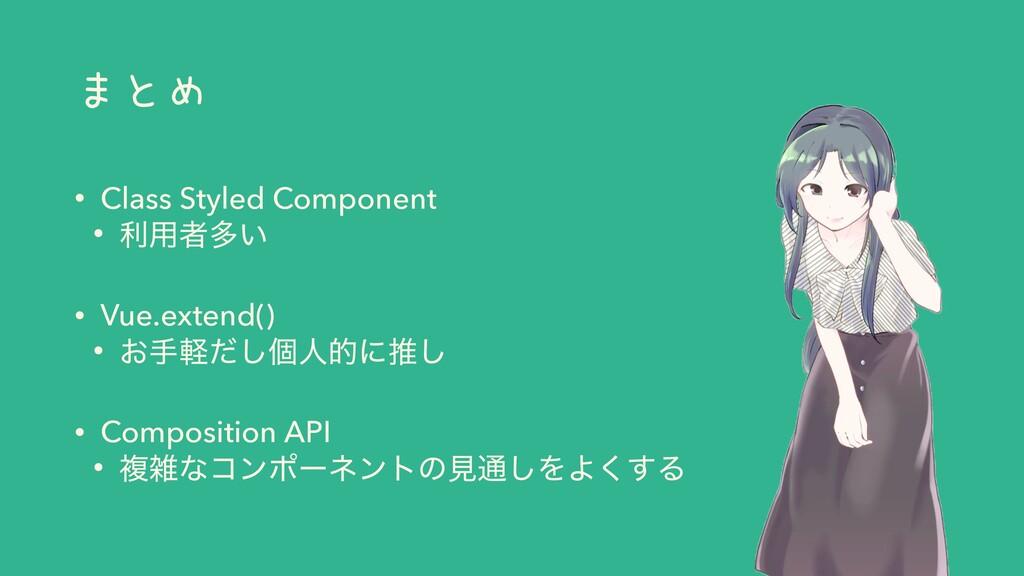 まとめ • Class Styled Component • ར༻ऀଟ͍ • Vue.exte...