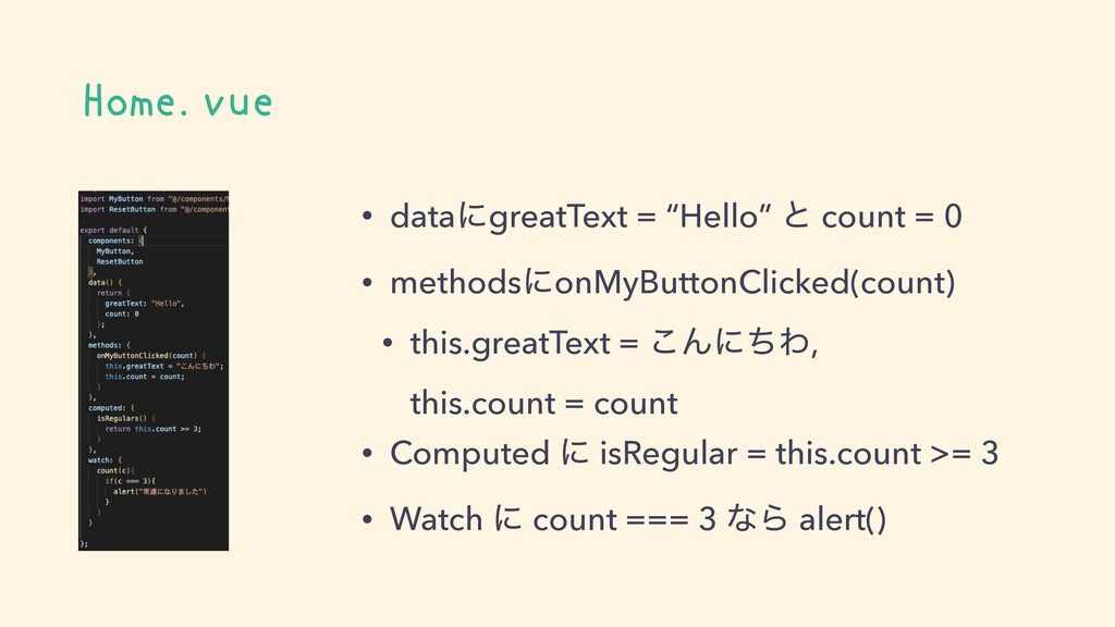 """Home.vue • dataʹgreatText = """"Hello"""" ͱ count = 0..."""