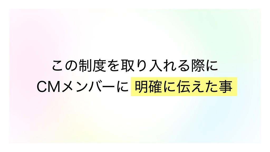 ͜ͷ੍ΛऔΓೖΕΔࡍʹ $.ϝϯόʔʹ໌֬ʹ͑ͨ