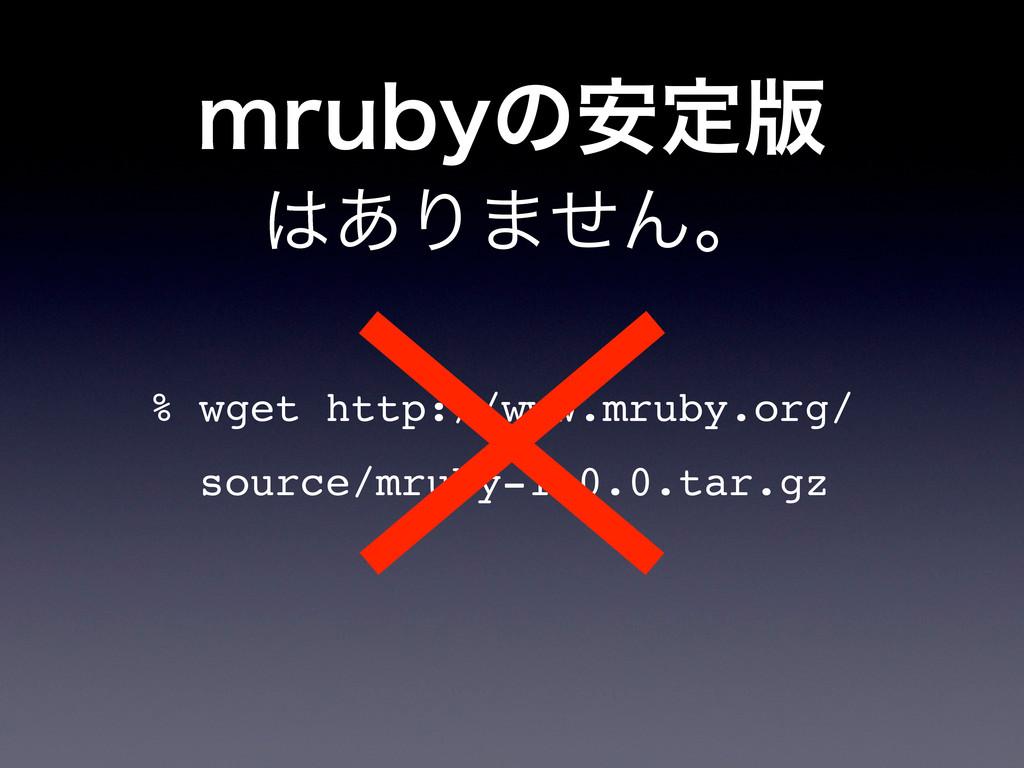 NSVCZͷ҆ఆ൛ % wget http://www.mruby.org/ source/m...