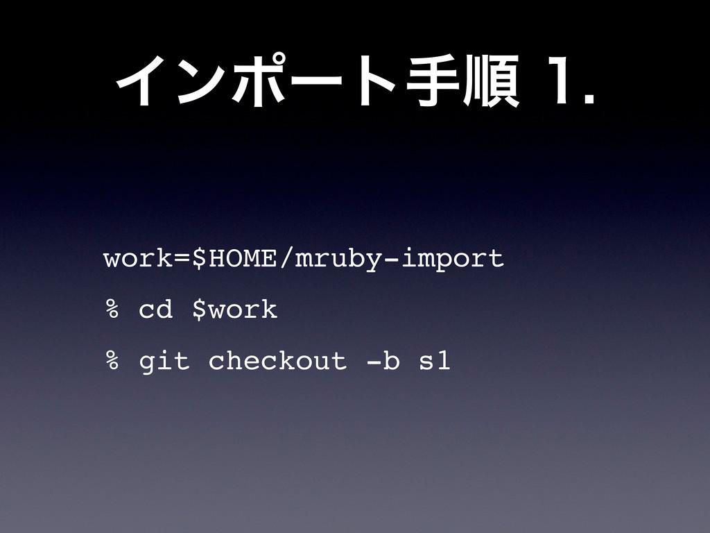 Πϯϙʔτखॱ work=$HOME/mruby-import % cd $work %...