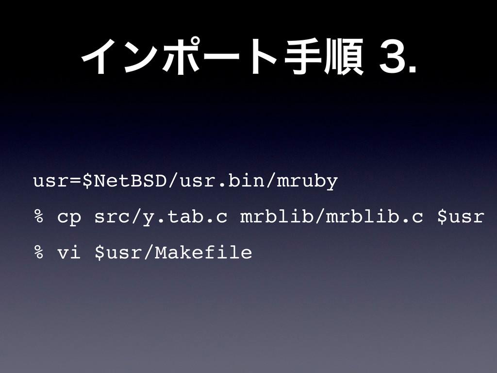 Πϯϙʔτखॱ usr=$NetBSD/usr.bin/mruby % cp src/y...