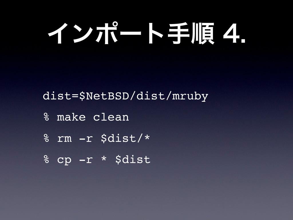 Πϯϙʔτखॱ dist=$NetBSD/dist/mruby % make clean...