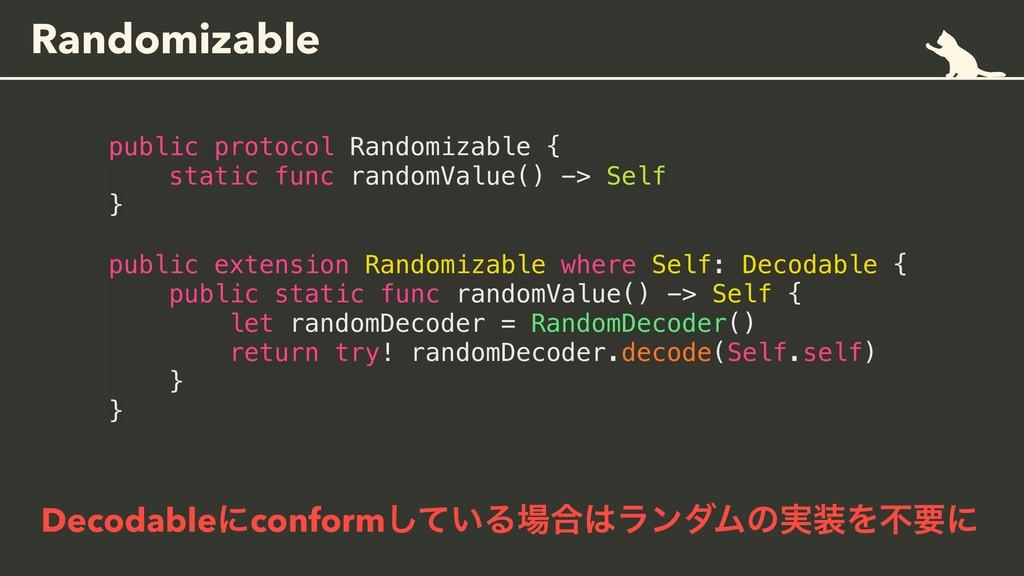 Randomizable public protocol Randomizable { sta...