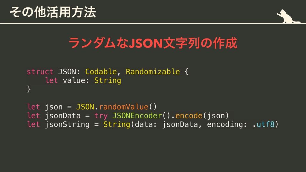 ͦͷଞ׆༻ํ๏ struct JSON: Codable, Randomizable { le...