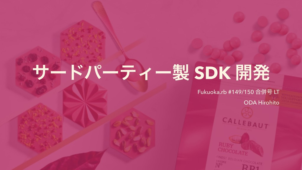 αʔυύʔςΟʔ SDK ։ൃ Fukuoka.rb #149/150 ߹ซ߸ LT ODA...