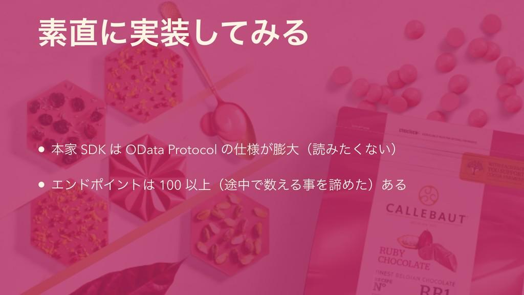 ૉʹ࣮ͯ͠ΈΔ • ຊՈ SDK  OData Protocol ͷ༷͕େʢಡΈͨ͘...