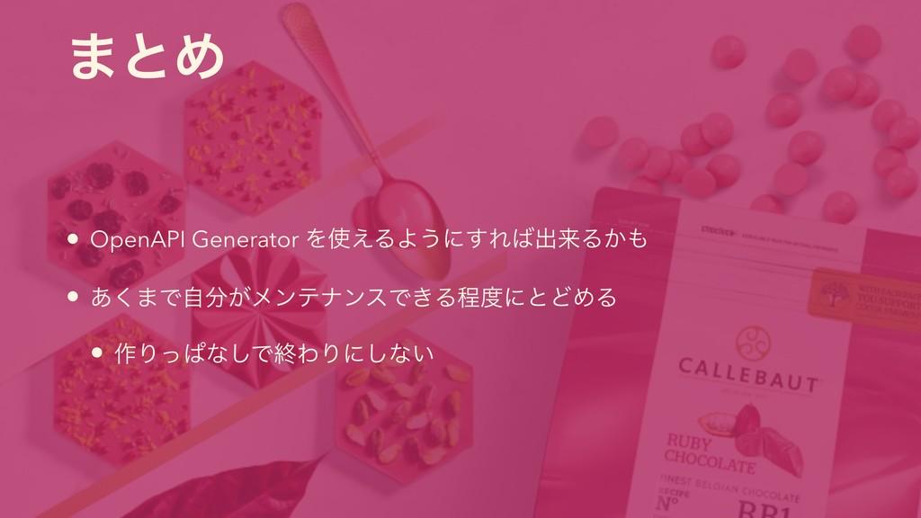 ·ͱΊ • OpenAPI Generator Λ͑ΔΑ͏ʹ͢Εग़དྷΔ͔ • ͋͘·Ͱࣗ...