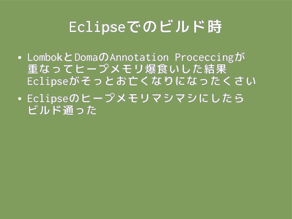 Eclipseでのビルド時 ● LombokとDomaのAnnotation Procecci...