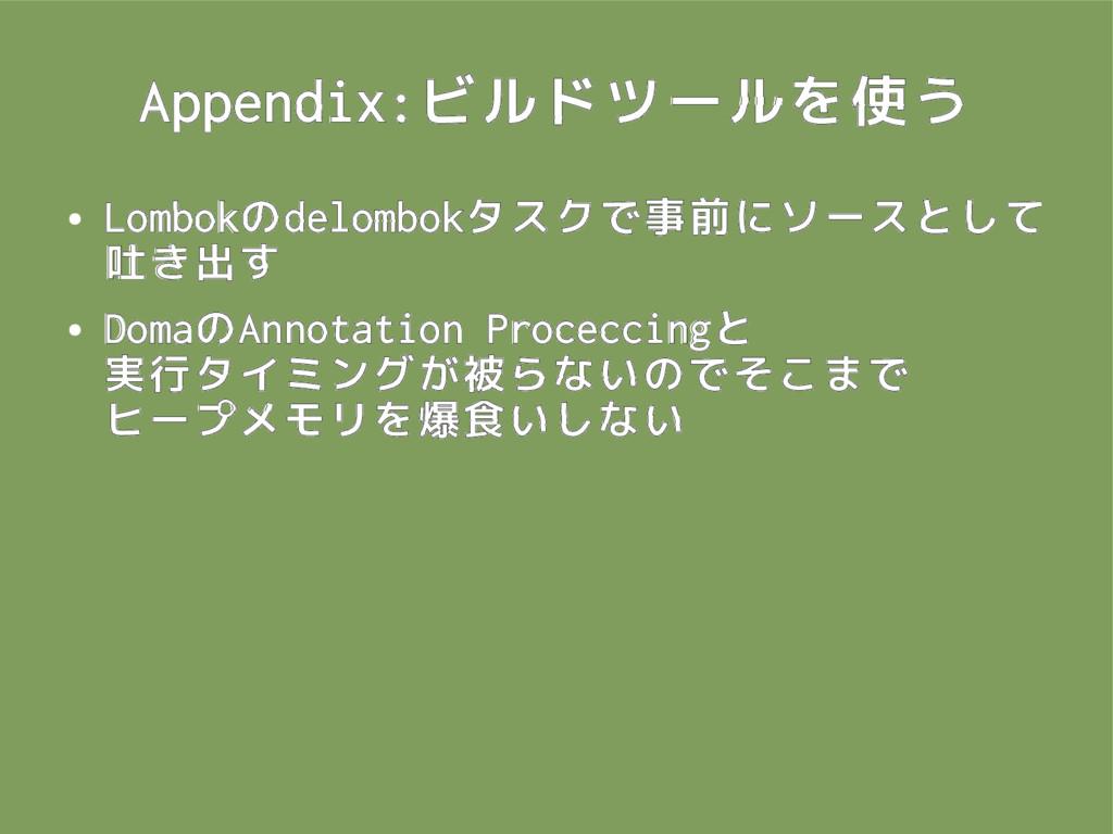 Appendix:ビルドツールを使う ● Lombokのdelombokタスクで事前にソースと...