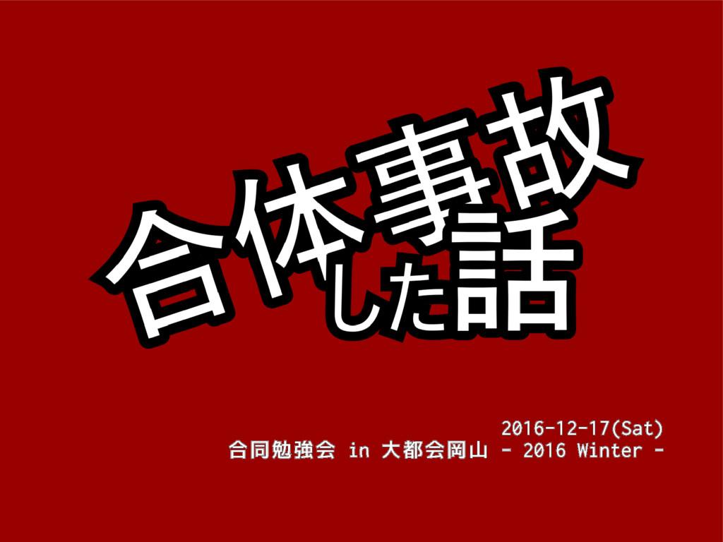 2016-12-17(Sat) 合同勉強会 in 大都会岡山 - 2016 Winter -