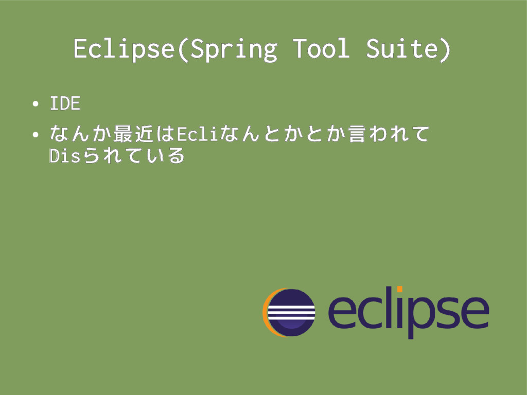Eclipse(Spring Tool Suite) ● IDE ● なんか最近はEcliなん...