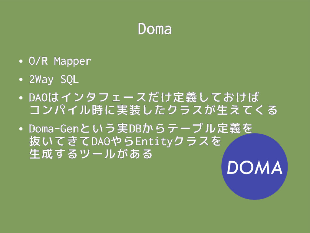Doma ● O/R Mapper ● 2Way SQL ● DAOはインタフェースだけ定義し...