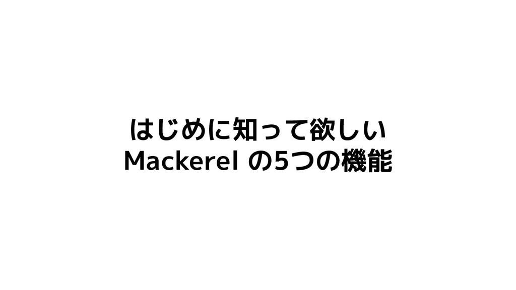 はじめに知って欲しい Mackerel の5つの機能