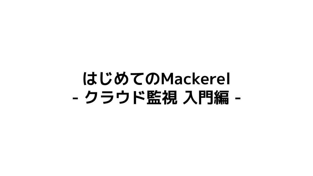 はじめてのMackerel - クラウド監視 入門編 -