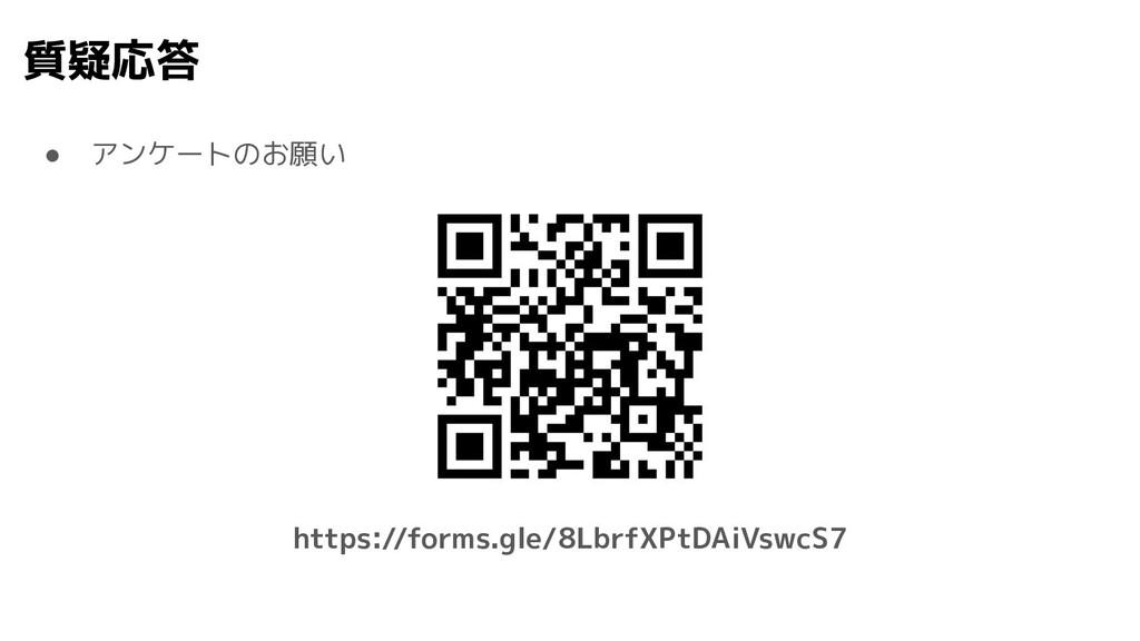 質疑応答 ● アンケートのお願い https://forms.gle/8LbrfXPtDAiV...
