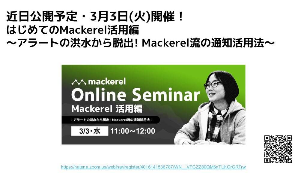 近日公開予定・3月3日(火)開催! はじめてのMackerel活用編 〜アラートの洪水から脱出...