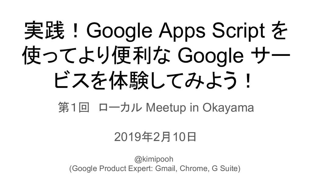 実践!Google Apps Script を 使ってより便利な Google サー ビスを体...