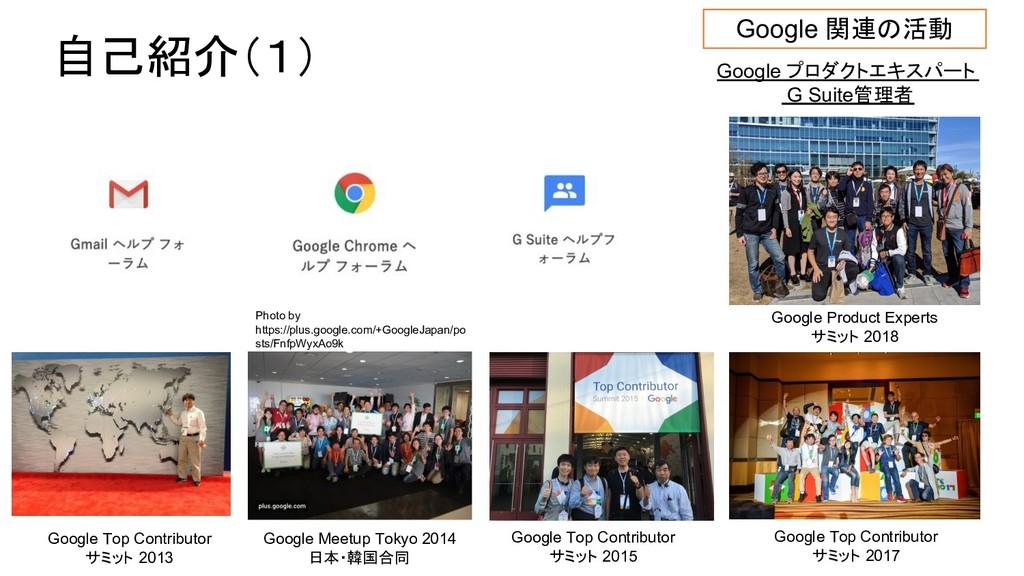 自己紹介(1) Google 関連の活動 Google Top Contributor サミッ...