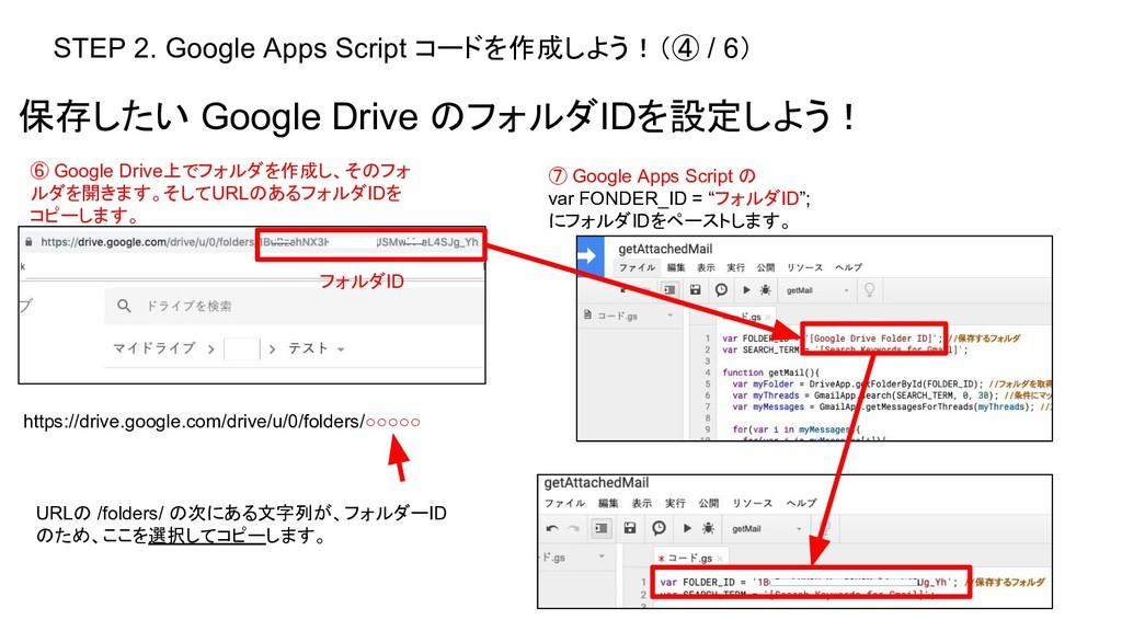 STEP 2. Google Apps Script コードを作成しよう!(④ / 6) 保存...