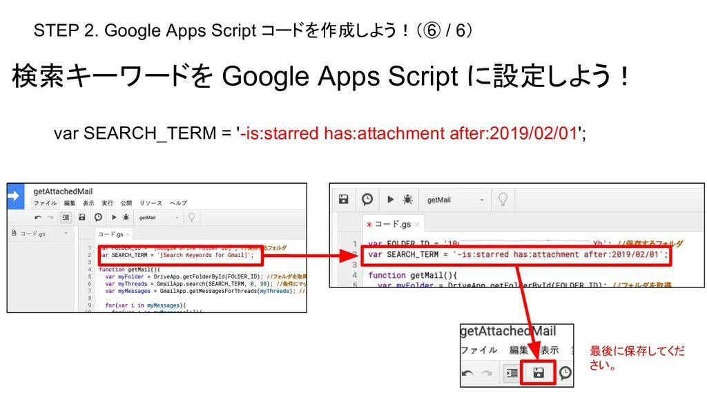 STEP 2. Google Apps Script コードを作成しよう!(⑥ / 6) 検索...