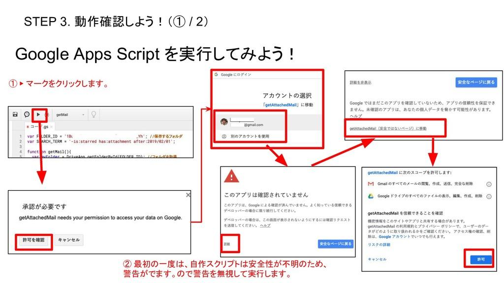 STEP 3. 動作確認しよう!(① / 2) Google Apps Script を実行し...