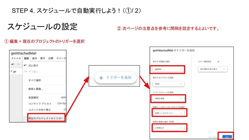 STEP 4. スケジュールで自動実行しよう!(①/ 2) スケジュールの設定 ① 編集 > ...