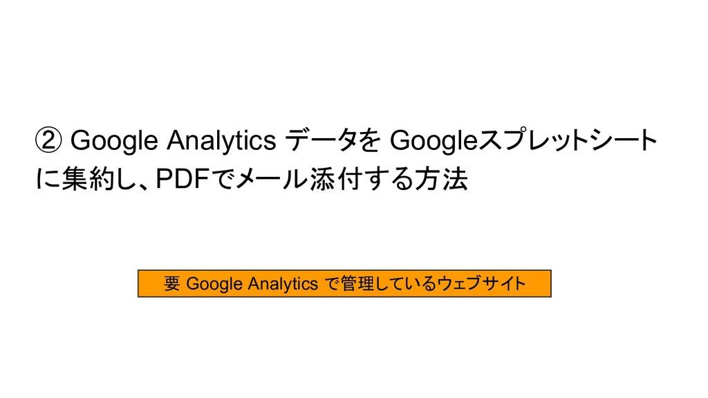 ② Google Analytics データを Googleスプレットシート に集約し、PDF...
