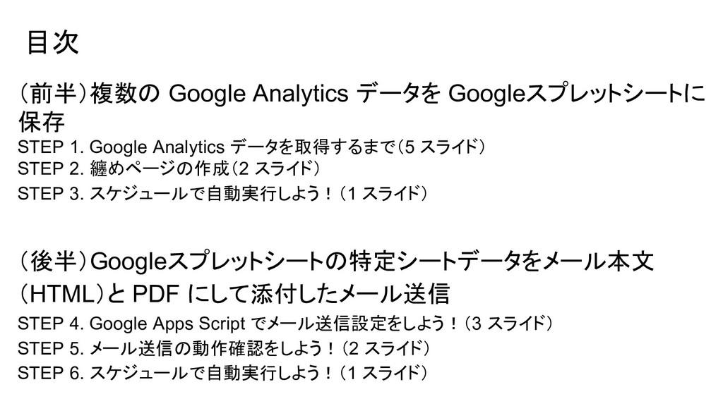 (前半)複数の Google Analytics データを Googleスプレットシートに 保...