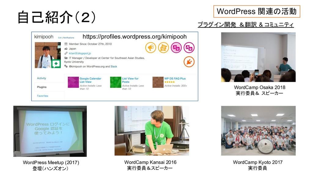 自己紹介(2) WordPress 関連の活動 WordCamp Kansai 2016 実行...