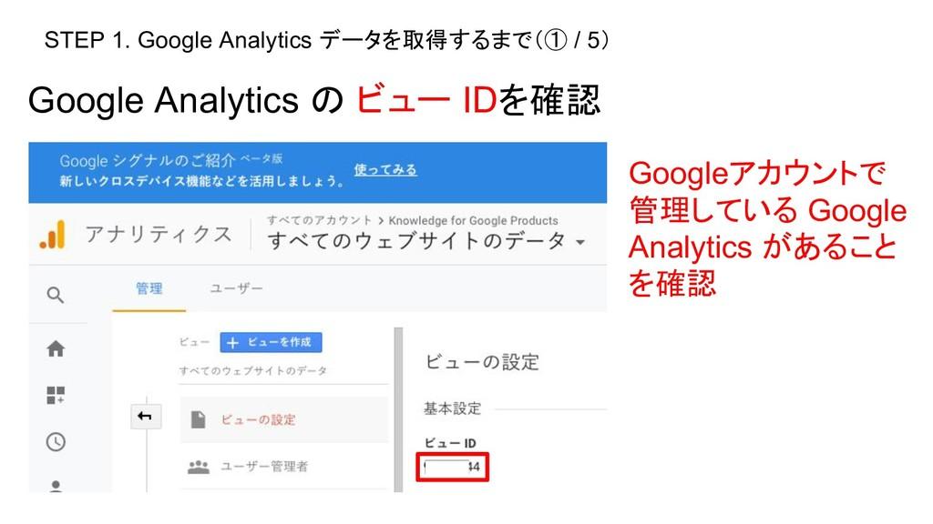 STEP 1. Google Analytics データを取得するまで(① / 5) Goog...