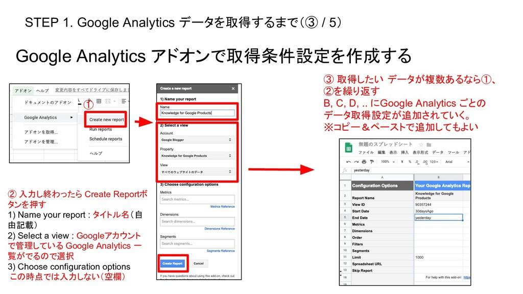 STEP 1. Google Analytics データを取得するまで(③ / 5) Goog...