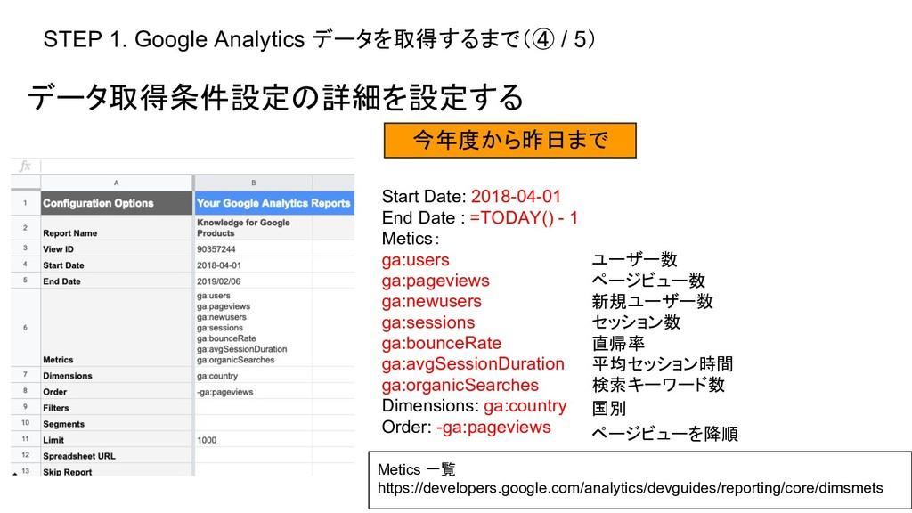 STEP 1. Google Analytics データを取得するまで(④ / 5) データ取...