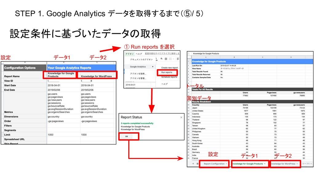 STEP 1. Google Analytics データを取得するまで(⑤/ 5) 設定条件に...