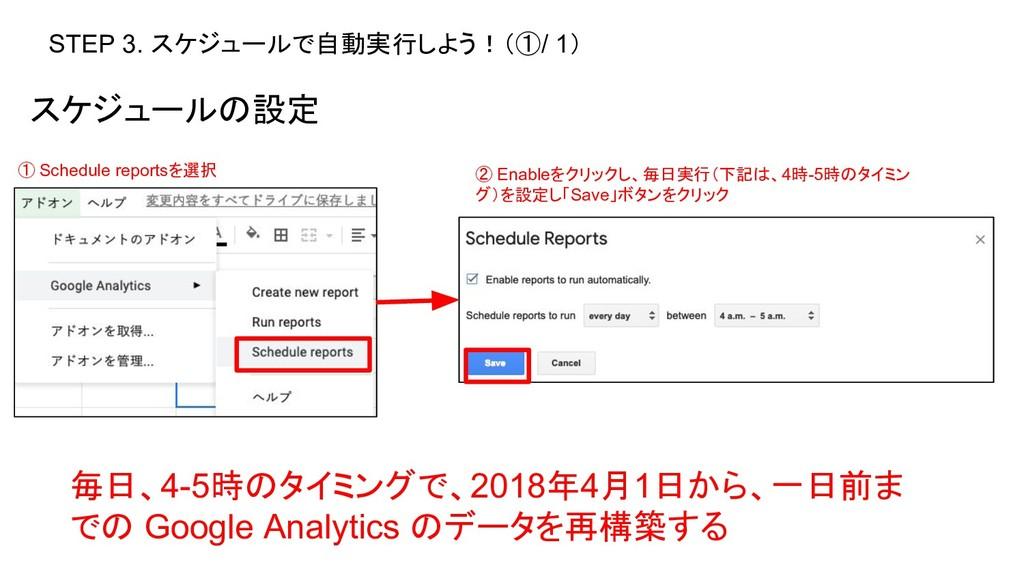 STEP 3. スケジュールで自動実行しよう!(①/ 1) スケジュールの設定 ① Sched...