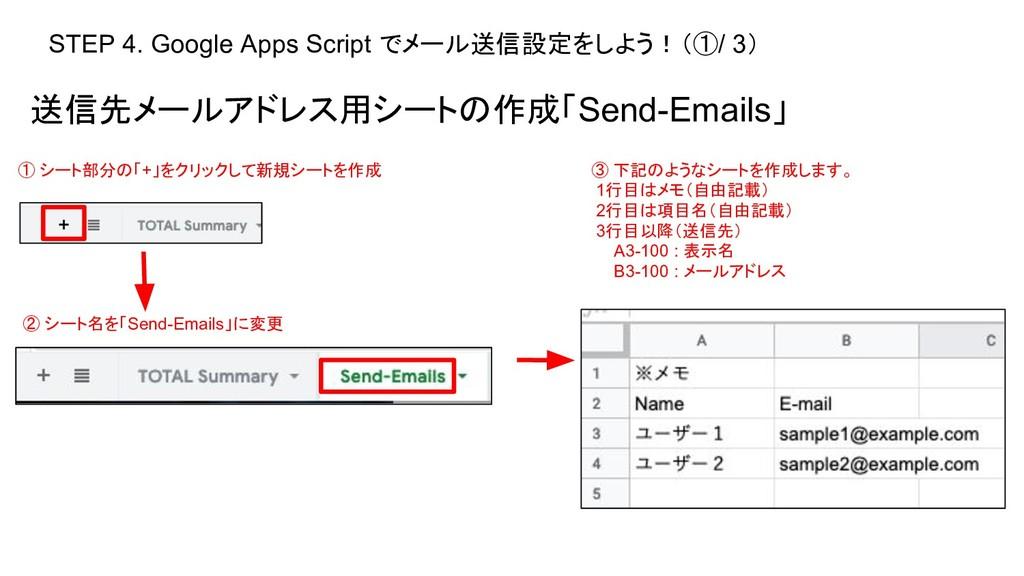 STEP 4. Google Apps Script でメール送信設定をしよう!(①/ 3) ...