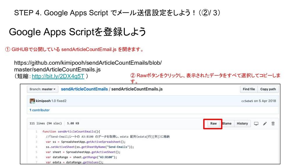 STEP 4. Google Apps Script でメール送信設定をしよう!(②/ 3) ...