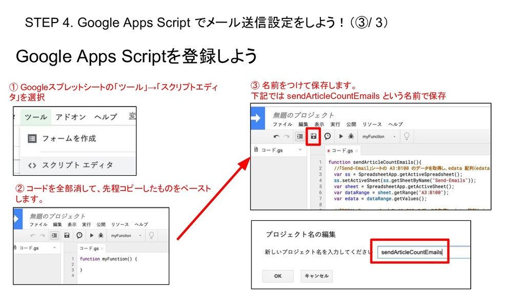 STEP 4. Google Apps Script でメール送信設定をしよう!(③/ 3) ...