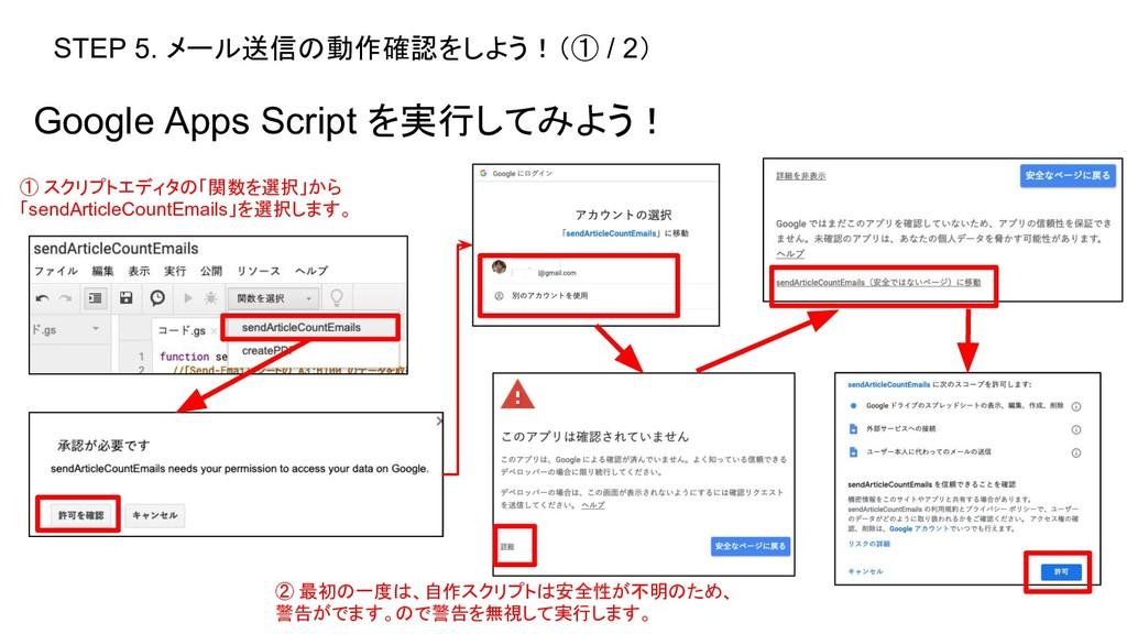 STEP 5. メール送信の動作確認をしよう!(① / 2) Google Apps Scri...