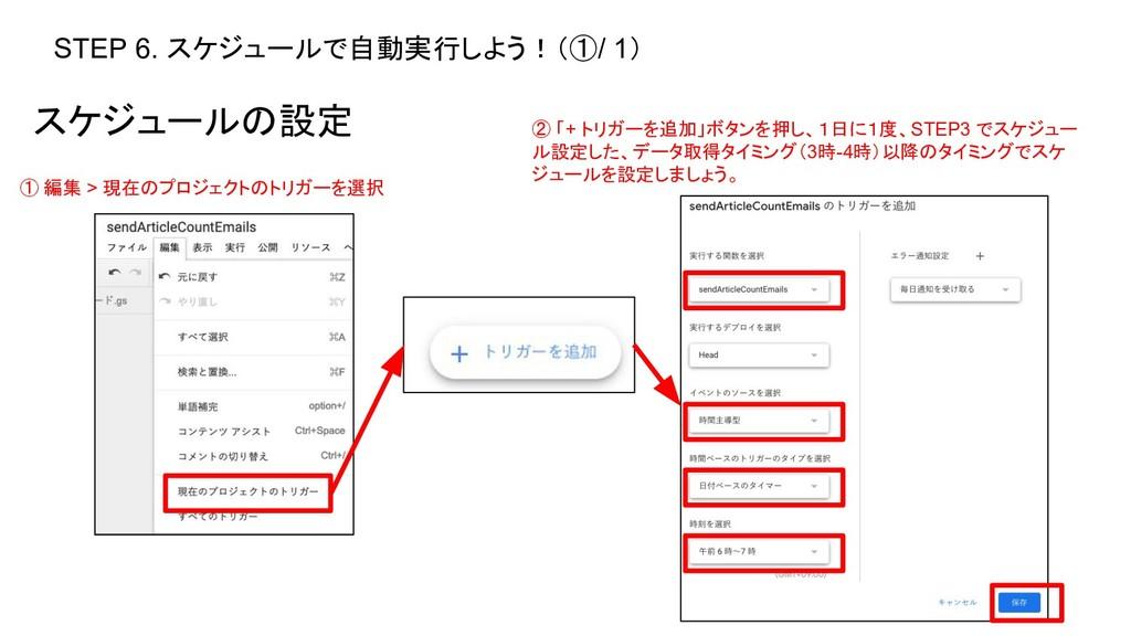 STEP 6. スケジュールで自動実行しよう!(①/ 1) スケジュールの設定 ① 編集 > ...