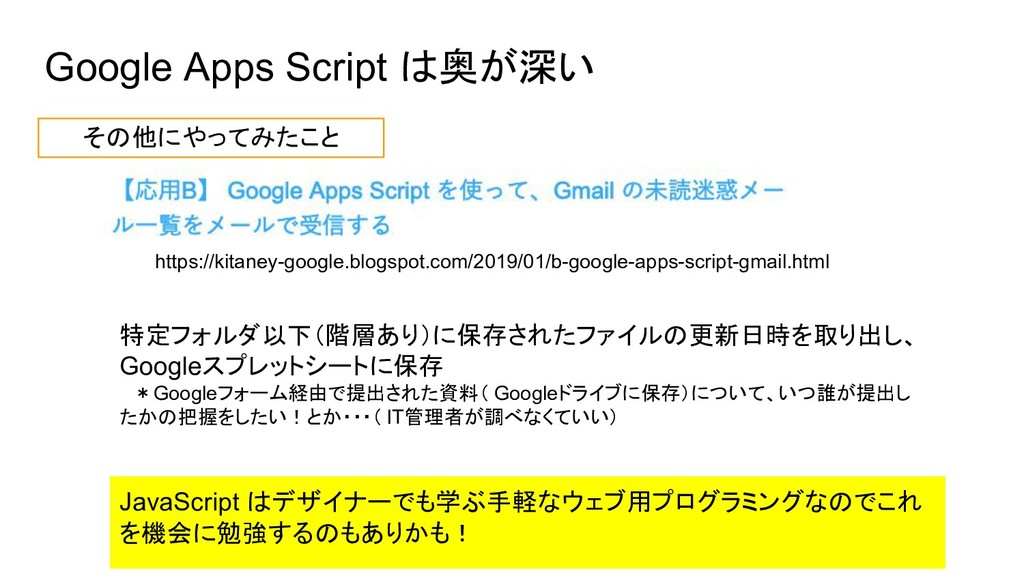 Google Apps Script は奥が深い https://kitaney-google...