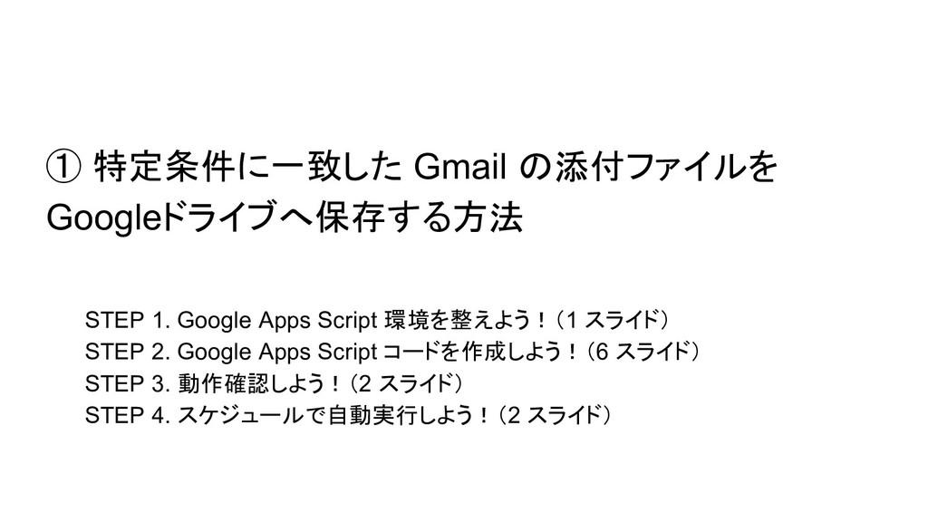 ① 特定条件に一致した Gmail の添付ファイルを Googleドライブへ保存する方法 ST...