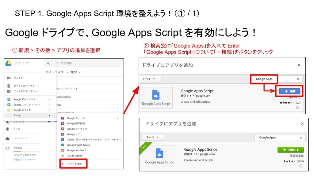 STEP 1. Google Apps Script 環境を整えよう!(① / 1) Goog...