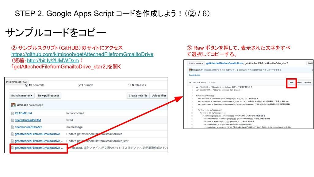 STEP 2. Google Apps Script コードを作成しよう!(② / 6) サン...