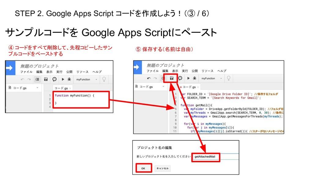 STEP 2. Google Apps Script コードを作成しよう!(③ / 6) サン...