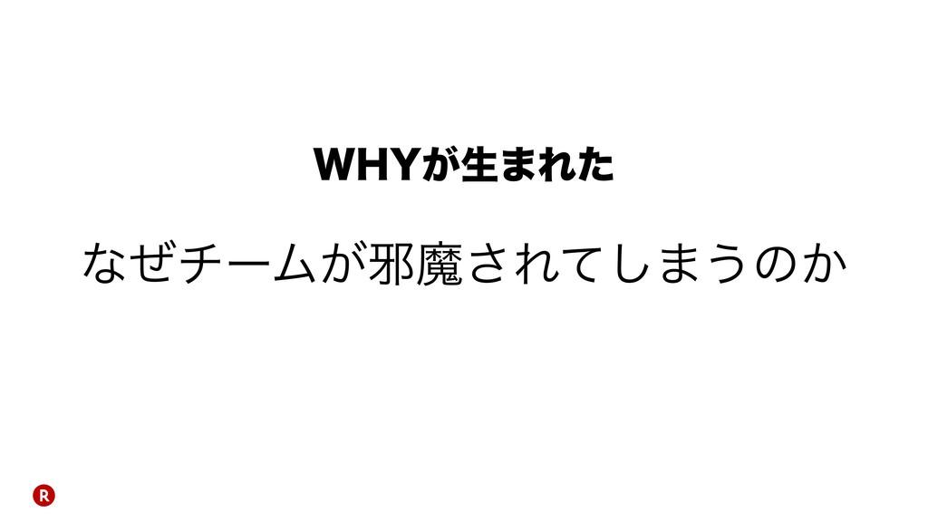 ͳͥνʔϜ͕अຐ͞Εͯ͠·͏ͷ͔ 8):͕ੜ·Εͨ