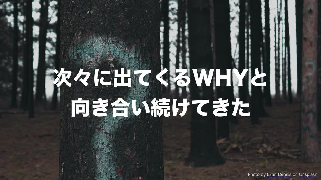 ʑʹग़ͯ͘Δ8):ͱ ͖߹͍ଓ͚͖ͯͨ 1IPUPCZ&WBO%FOOJTPO...