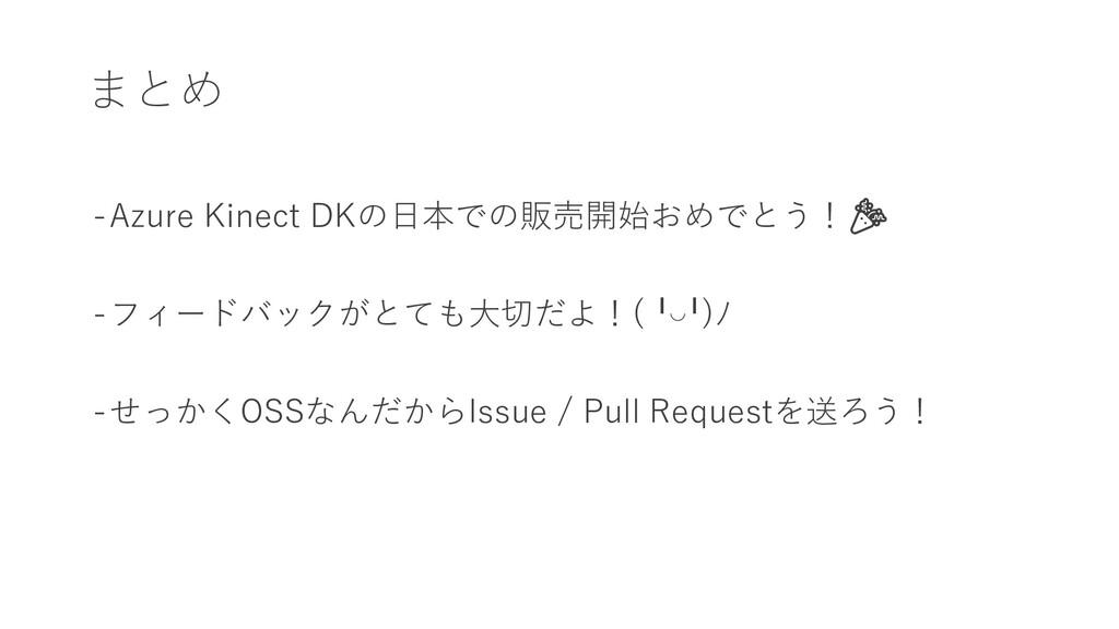 まとめ -Azure Kinect DKの日本での販売開始おめでとう! -フィードバックがとて...