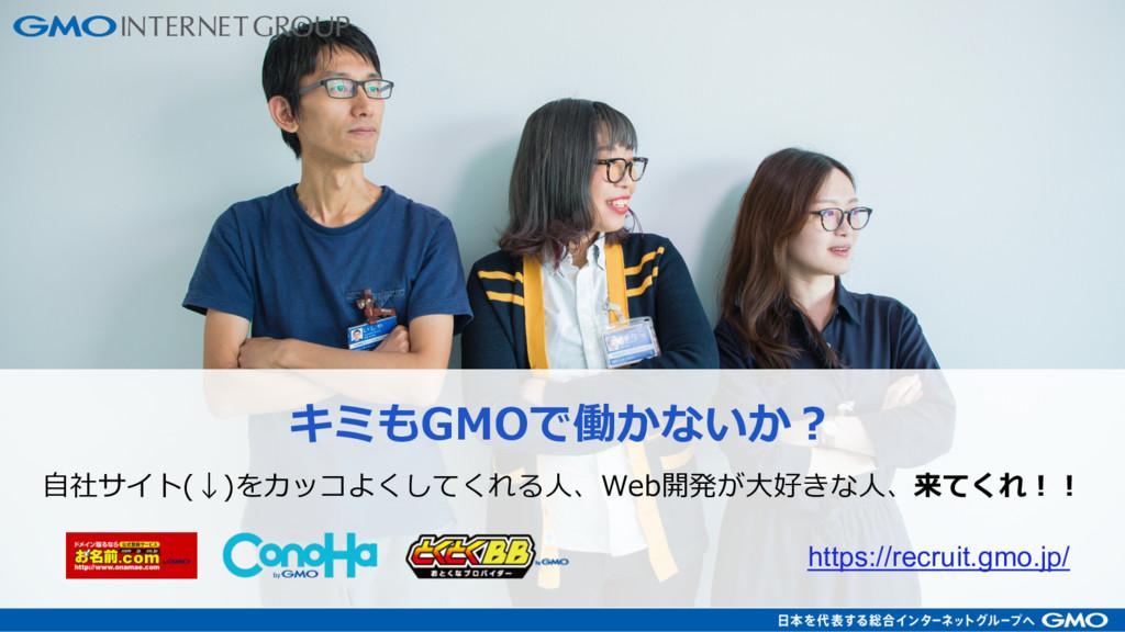 キミもGMOで働かないか? https://recruit.gmo.jp/ ⾃社サイト(↓)を...